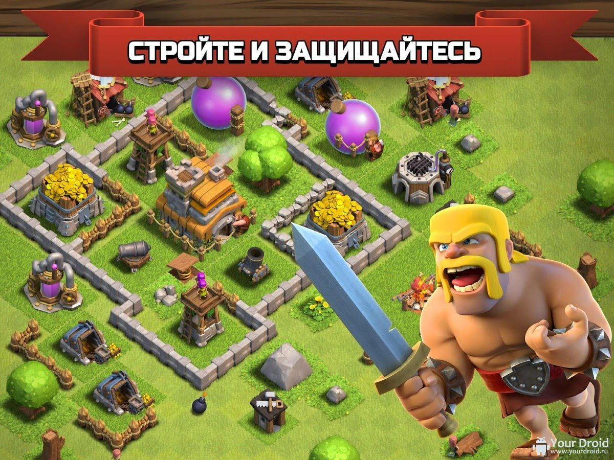 Скачать clash of clans русская версия